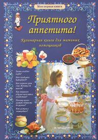 Приятного аппетита! Кулинарная книга для маминых помощников, Ольга Колпакова