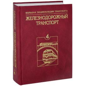 Большая энциклопедия транспорта. Том 4. Железнодорожный транспорт,