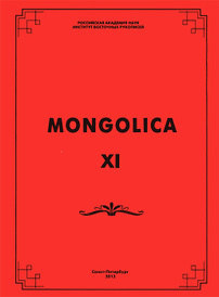 Mongolica, №11, 2013,