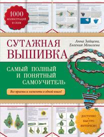 Сутажная вышивка. Самый полный и понятный самоучитель, Анна Зайцева, Евгения Моисеева