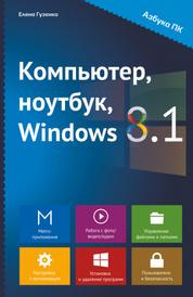 Компьютер, ноутбук, Windows 8.1, Елена Гузенко