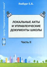 Локальные акты и управленческие документы школы. Методическое пособие. Том 2, Е. А. Ямбург