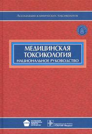 Медицинская токсикология. Национальное руководство (+ CD-ROM),