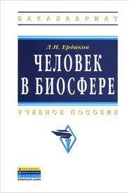 Человек в биосфере. Учебное пособие, Л. Н. Ердаков