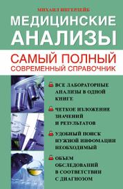 Медицинские анализы. Самый полный современный справочник, Михаил Ингерлейб
