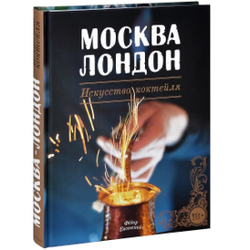 Москва Лондон. Искусство коктейля, Федор Евсевский