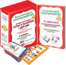 Психологические игры и занятия с детьми (+ 2 игровых набора), Гиппенрейтер Ю.Б.