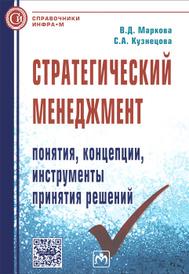 Стратегический менеджмент. Понятия, концепции, инструменты принятия решений, В. Д. Маркова, С. А. Кузнецова