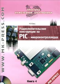 Радиолюбительские конструкции на PIC-микроконтроллерах. Книга 4 (+ CD), Н. И. Заец