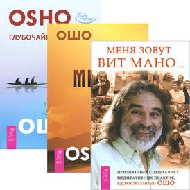Меня зовут Вит Мано. Путь мистика. Глубочайшее доверие к жизни (комплект из 3 книг), Вит Мано, Ошо