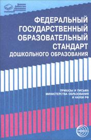 Федеральный государственный образовательный стандарт дошкольного образования. Приказы и письма Министерства образования и науки Российской Федерации,