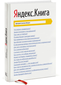 Яндекс. Книга, Дмитрий Соколов-Митрич
