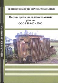 Трансформаторы силовые масляные. Нормы времени на капитальный ремонт. СО 34.46.615 - 2006,