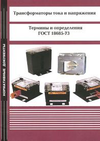 Трансформаторы тока и напряжения. Термины и определения. ГОСТ 18685-73,