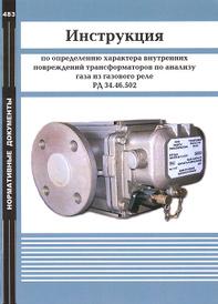 Инструкция по определению характера внутренних повреждений трансформаторов по анализу газа из газового реле. РД 34.46.502,