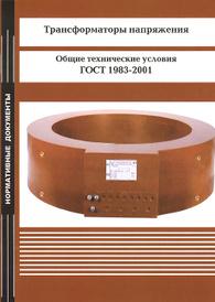 Трансформаторы напряжения. Общие технические условия. ГОСТ 1983-2001,