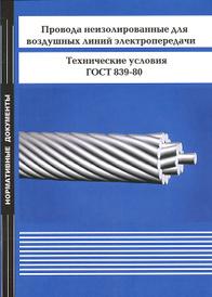 Провода неизолированные для воздушных линий электропередачи. Технические условия. ГОСТ 839-80,