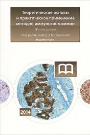 Теоретические основы и практическое применение методов иммуногистохимии. Руководство,