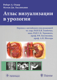 Атлас визуализации в урологии, Роберт А. Олдер, Мэтью Дж. Бассиньяни