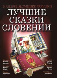 Лучшие сказки Словении / Najlepse slovenske pravljice (+ CD),