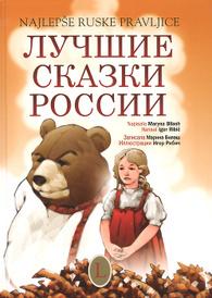 Лучшие сказки России / Najlepse ruske pravljice (+ CD),