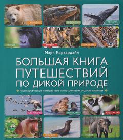 Большая книга путешествий по дикой природе, Марк Карвардайн