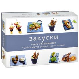 Закуски (книга + набор для приготовления закусок),