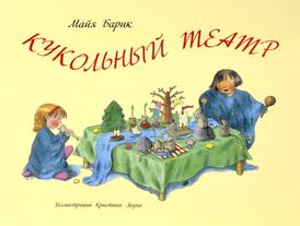 Кукольный театр, Майя Барик