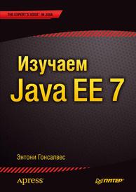 Изучаем Java EE 7, Энтони Гонсалвес