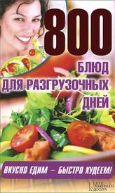 800 блюд для разгрузочных дней,