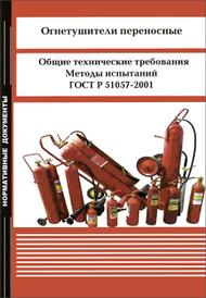 Огнетушители переносные. Общие технические требования. Методы испытаний. ГОСТ Р 51057-2001,