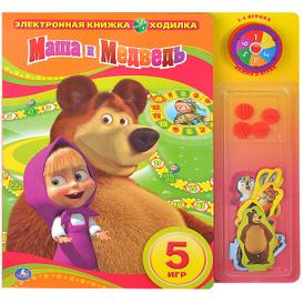 Маша и Медведь. Книжка-игрушка,