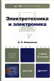 Электротехника и электроника. Учебник, О. П. Новожилов