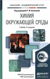 Химия окружающей среды. Учебник, Т. И. Хаханина, Н. Г. Никитина, Л. С. Суханова