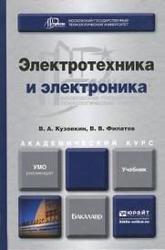 Электротехника и электроника. Учебник, В. А. Кузовкин, В. В. Филатов