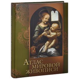 Атлас мировой живописи, Н. В. Геташвили