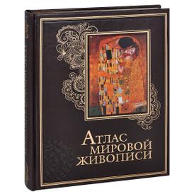 Атлас мировой живописи (подарочное издание), Н. В. Геташвили