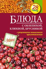 Блюда с облепихой, клюквой, брусникой, С. Иванова