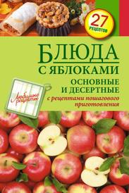 Блюда с яблоками. Основные и десертные, С. Иванова