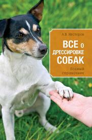Все о дрессировке собак, Нестеров А.В.