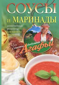 Соусы и маринады. Аппетитные рецепты для вашего стола, А. Т. Звонарева