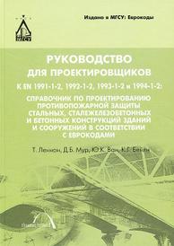 Руководство для проектировщиков, Т. Леннон, Д. Б. Мур, Ю. К. Ван, К. Г. Бейли