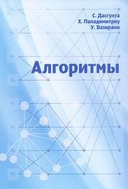 Алгоритмы, С. Дасгупта, Х. Пападимитриу, У. Вазирани