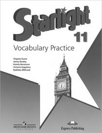 Starlight 11: Vocabulary Practice / Английский язык. 11 класс. Лексический практикум,