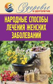 Народные способы лечения женских заболеваний, Е. Ю. Смирнова