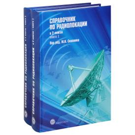 Справочник по радиолокации. В 2 книгах (комплект),