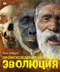 Происхождение человека. Эволюция, Элис Робертс