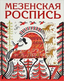 Мезенская роспись, Наина Величко