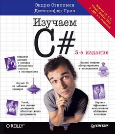 Изучаем C#, Эндрю Стиллмен, Дженнифер Грин