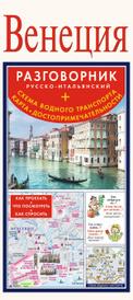 Венеция. Русско-итальянский разговорник. Схема водного транспорта. Карта. Достопримечательности,